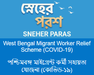 West Bengal Sneher Paras App download
