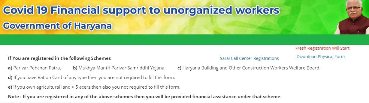 haryana corona sahayata app download