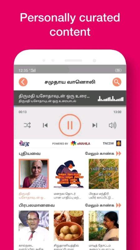 emathi shg women tamil