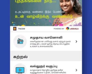 min mathi app download tamil
