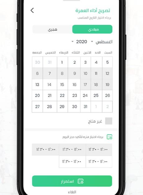 eatmarna app download